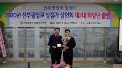 마사회 안산지사, 선부광장로 상점가 상인회로부터 감사패 수상