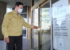 영등포구, 롯데백화점 영등포점 임시 폐쇄…대전 거주 `코로나19` 확진자 방문