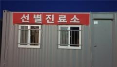 청도군 , 보건소 선별진료소 2개소 추가 설치