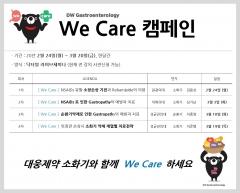 대웅제약, 의료진 대상 'WE CARE 캠페인'…위질환 치료 정보 제공