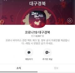 대구경북 코로나19 현황 전달…'코로나19 대구경북' 카카오채널 눈길