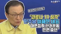 """'코로나 19 심각' 민주당 이해찬 대표 """"대면접촉 선거운동 전면 중단"""""""