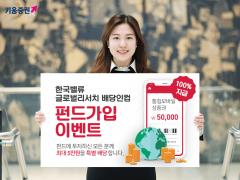 키움증권, 한국밸류 글로벌리서치 배당인컴펀드 가입 이벤트