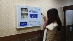 광주 북구, '여성 위생용품 무료지급기' 설치
