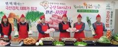 전남농협, 국내산 돼지고기 소비촉진 캠페인 전개
