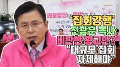 """'집회 강행' 전광훈 목사 비판한 황교안? """"대규모 집회 자제해야"""""""