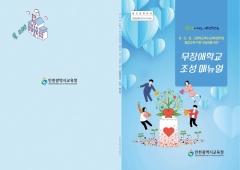인천시교육청, 특수교육대상학생 통합교육 지원 '무장애학교 조성 매뉴얼' 개발