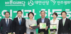 바른미래당·대안신당·민주평화당, '민생당'으로 합당 선언