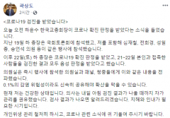 """곽상도 """"코로나19 검진 받아…현재 건강한 상태"""""""