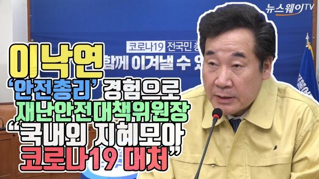 """이낙연 '안전총리' 경험으로 재난안전대책위원장 """"국내외 지혜모아 코로나19 대처"""""""
