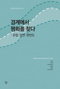 신한대, 한반도 연구 `경계에서 평화를 찾다` 출판