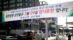 [NW포토]성남 모란시장, 메르스 사태 이후 5년만에 '임시휴장'