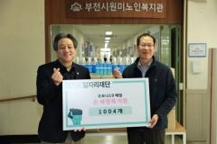 경기도일자리재단, '면역력 취약' 노인·아동에 손세정제 기부