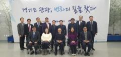 경기도의회 기재위, 경기관광공사 주관 'DMZ평화공원 조성' 토론회 참석