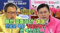 매번 충돌하던 여야, 전광훈 목사 '집회 강행'에 '한목소리'