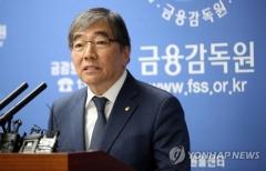 금감원, 코로나19  비상기구 설치…금융사 검사도 중단