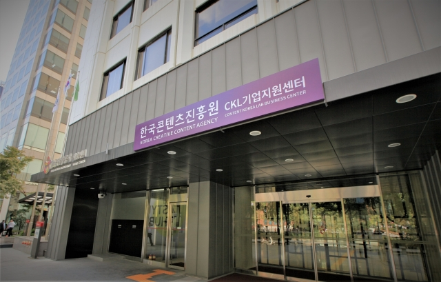 CKL기업지원센터, 콘텐츠 스타트업 맞춤형 지원사업 97.5억 원 투입