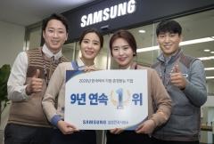 삼성전자서비스, '한국에서 가장 존경받는 기업' 9년 연속 선정