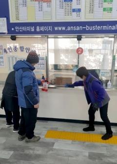 안산시, 대구행 버스 중단…'코로나19' 종료까지