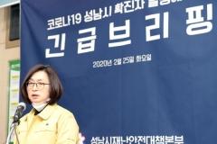 성남시, '코로나19' 첫 확진자 발생…분당구 야탑동 거주 20대 신천지 신도