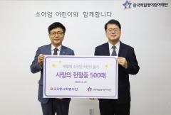 코오롱그룹, 백혈병어린이재단에 헌혈증 500매 기증