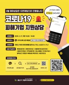 """광산구 """"기업·소상공인의 어려움 '카톡'으로 남기세요"""""""