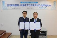 한국표준협회, 블루포인트파트너스와 업무협약 체결...유망 초기기업 육성