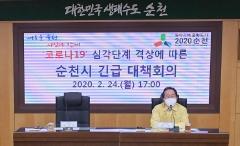 허석 순천시장, 코로나19 대응 위해 국외출장 취소