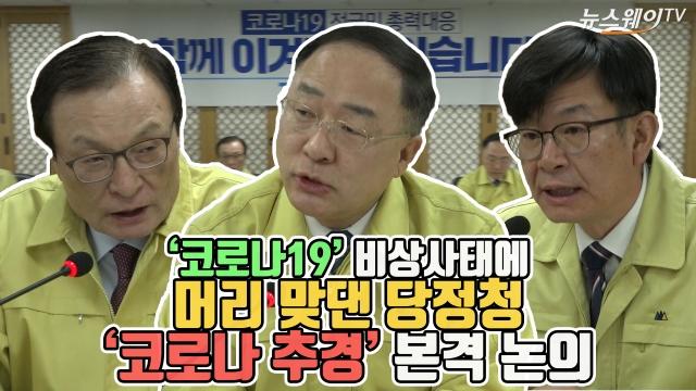 '코로나19' 비상사태에 머리 맞댄 당정청…'코로나 추경' 본격 논의