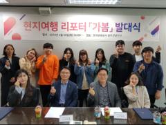 한국관광공사, 광주전남 구석구석 알릴 홍보단 '가봄' 모집