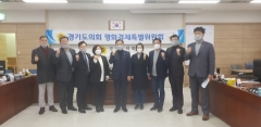 경기도의회 평화경제특별위, '남북교류협력사업' 업무 보고 받아