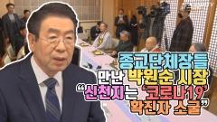 """종교단체장들 만난 박원순 시장 """"신천지는 '코로나19' 확진자 소굴"""""""