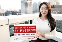 유진투자증권, '유진 대표상품 랩어카운트' 출시