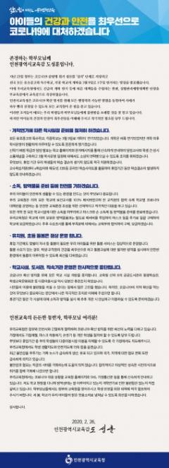 """도성훈 인천시교육감 """"아이들 건강·안전 최우선으로 `코로나19` 대응"""""""