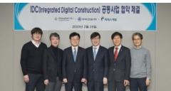 피데스개발-우미건설-창소프트I&I, 프롭테크 공동 개발