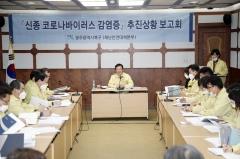 광주 북구, 코로나19 확산 방지 행정력 총동원