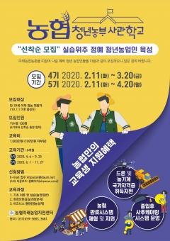 전남농협, '청년농부 사관학교 교육생' 모집