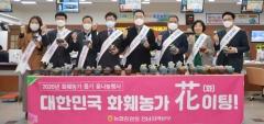 전남농협, 화훼 소비촉진을 위한 '꽃 나눔 고객 캠페인' 전개