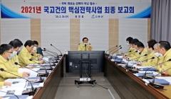 고흥군, 2021년 국고건의 핵심 전략사업 최종보고회 개최