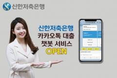 신한저축은행, 카카오톡 기반 '신한저축은행 대출 챗봇' 출시