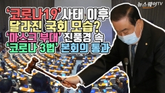 '코로나19' 사태 이후 달라진 국회? '마스크 부대' 진풍경 속 '코로나 3법' 본회의 통과