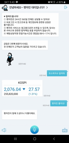 대신증권 금융챗봇 '벤자민' 고객질문 100만건 돌파