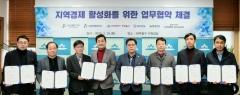 인천 미추홀구, 주안1구역 및 용현·학익7블록 사업시행자와 업무협약 체결