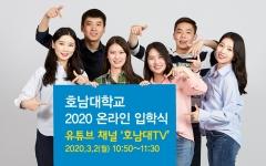 호남대, 3월 2일 '온라인 입학식'