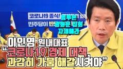 """이인영 원내대표 """"코로나19 경제 대책, 과감히 가뭄 해갈 시켜야"""""""