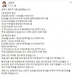 """과천시, 확진자 2명 동선공개…""""신천지 교회 예배서 감염추정"""""""