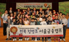 메리츠화재, '1사1교 금융교육' 2년 연속 금감원장상 수상