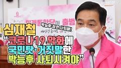"""심재철, """"'코로나19' 악화에 국민탓·거짓말한 박능후 장관 사퇴시켜야!"""""""