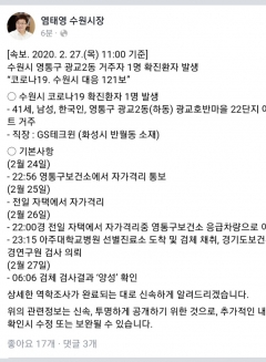 수원시, '코로나19' 확진자 1명  추가 발생…영통구 광교2동 거주자