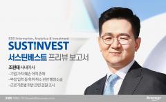"""한진칼에 또 딴지거는 서스틴베스트 """"조원태 기업가치 훼손"""""""